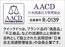 一般社団法人 日本流通自主管理協会 AACD