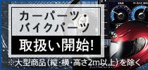 カーパーツ・バイクパーツ取扱い開始!